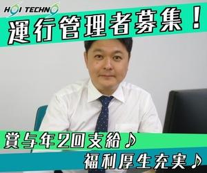 【正社員】福利厚生も充実!運行管理者