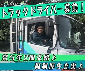 【賞与年2回支給、年収550万円可能!】 4tトラックドライバー