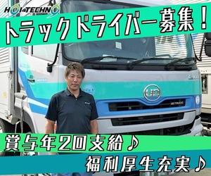 福利厚生が充実! 中・長距離大型トラックドライバー