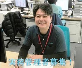 【正社員】運行管理者/実務管理者
