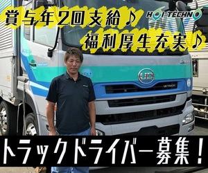 賞与年2回支給 年収500万以上可能 休日しっかり 大型トラックドライバー