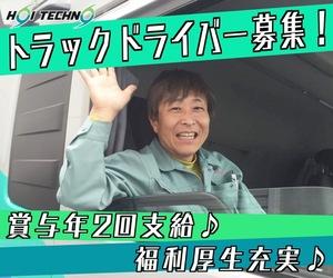 安定正社員♪!4tトラックドライバー