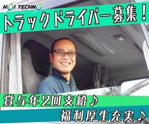 4tトラック運転手/住宅ユニット輸送・設置作業【豊橋市】