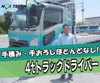 4tトラックドライバー/埼玉や千葉(関東一円)への近距離・中距離輸送