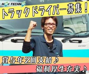 大型ドライバー(集配)/愛知県蒲郡市勤務