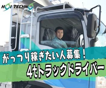 4tトラックドライバー/埼玉県さいたま市勤務